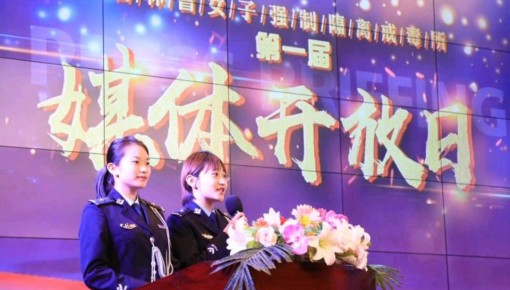吉林省女子強制隔離戒毒所第一屆媒體開放日活動舉行
