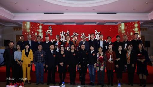 第30届吉林省电视文艺丹顶鹤奖颁奖活动在长春举行