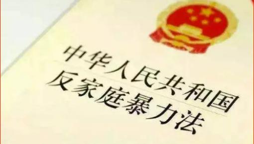 吉林省签发首份男性人身安全保护令
