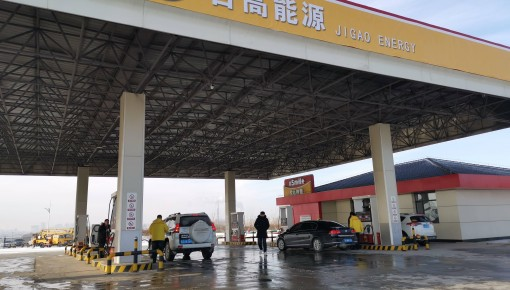 京哈高速四平服务区今起可提供加油服务