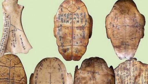 甲骨文與中華文明的傳承