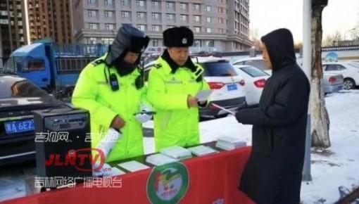 长春市集中开展冬季交通安全整治专项行动
