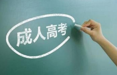 吉林省2019年成人高校招生各批次录取最低控制分数线出来了!