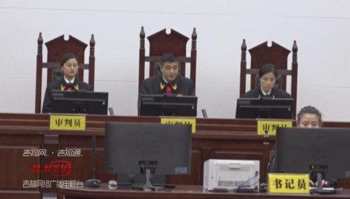 通化市:拆迁补偿有争议 行政诉讼公开庭审