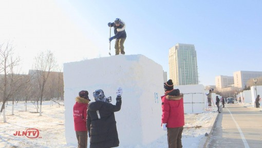 第五届中国长春大学生雪雕大赛开赛
