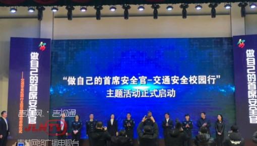 長春市:做自己的首席安全官 交通安全校園行