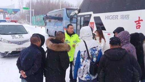 这就是为人民服务!吉林高速民警紧急转移400余名滞留游客