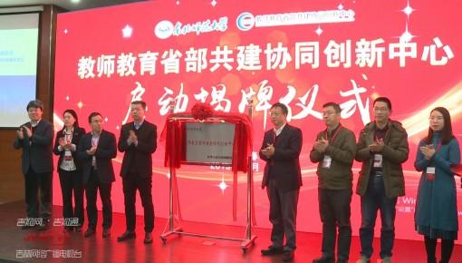 教师教育省部共建协同创新中心启动