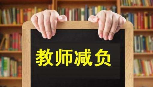 教育部:为中小学教师减负 为教育提质增效加油
