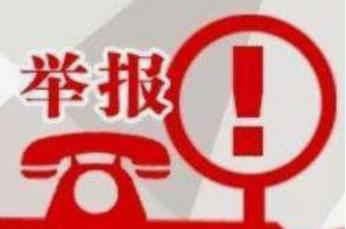 吉林省2020年全国硕士研究生招生考试 违规违法行为举报电话