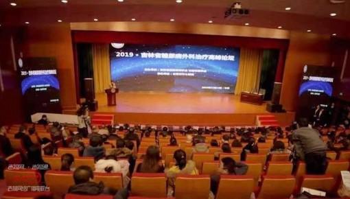 全国首届糖尿病外科治疗高峰论坛在长春召开