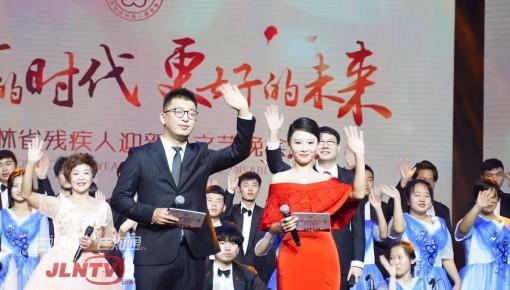 吉林省残疾人迎新年文艺晚会举行