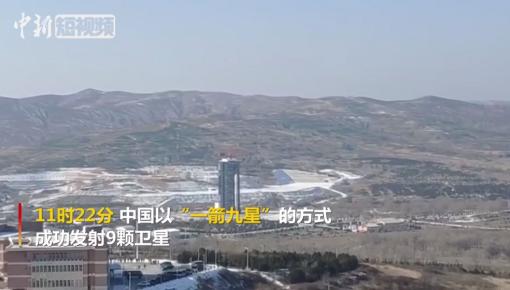 一箭九星!中国成功发射中巴地球资源卫星04A星等9颗卫星
