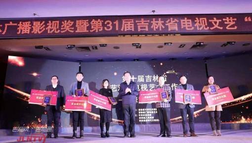 第31届吉林省电视文艺丹顶鹤奖颁奖典礼在农安县举行