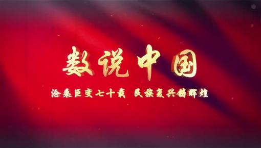 数说中国|我国科教文卫事业欣欣向荣