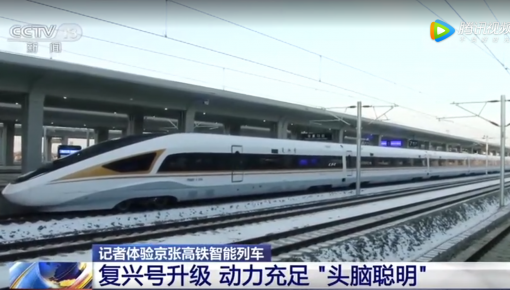 京张高铁开通运营!配置逆天了→