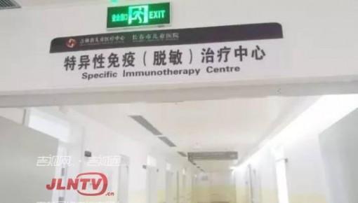 过敏患儿福音!吉林省首家儿童过敏性疾病治疗中心开诊