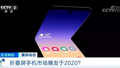 折叠屏手机2020年或爆发!长得像那些年一起追过的翻盖机,你会买吗?