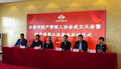 吉林省首个市级破产管理人协会成立