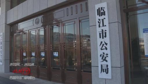 临江市公安局破获特大贩毒案 收缴2.2公斤冰毒