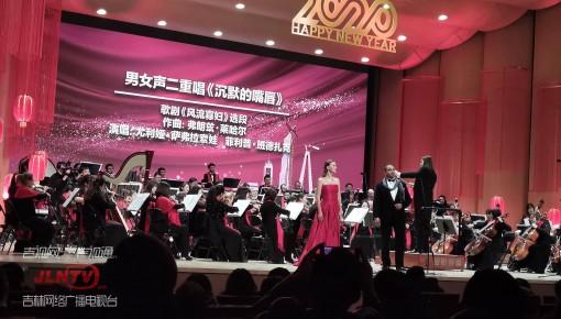 长春市2020新年音乐会激昂奏响