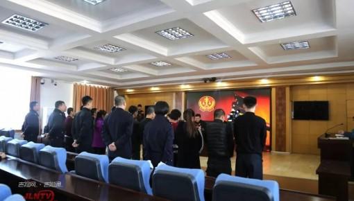 前郭法院公开宣判一起恶势力犯罪集团案件