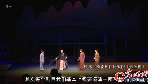 """""""为人民抒情""""之桂剧:打造新编历史剧目 凸显桂林文化地域特色"""