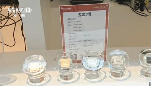 新一代国产芯片发布 打造产业生态链