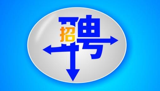 中央网信办所属部分在京事业单位2020年度公开招聘公告