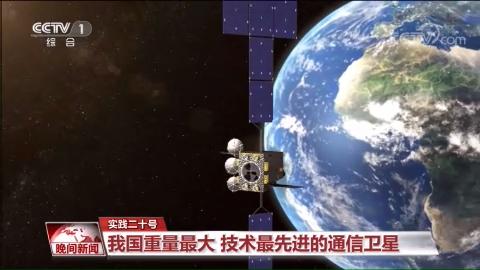實踐二十號:我國重量最大 技術最先進的通信衛星