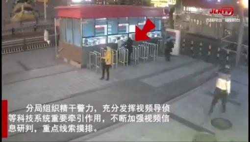 小偷长春站前行窃 看民警机智擒贼!