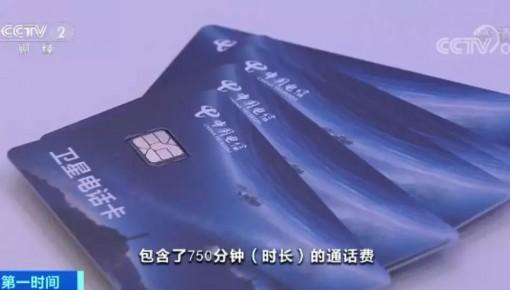 來了!號段1740!中國自己的衛星電話,已有近3萬人用上了!