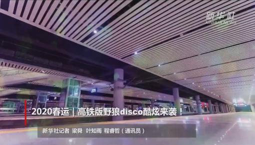 2020春運|高鐵版野狼disco酷炫來襲!