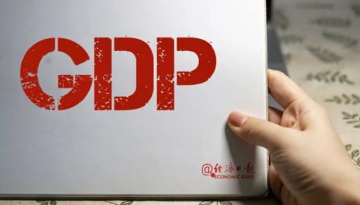 人均GDP突破1万美元,了不起!