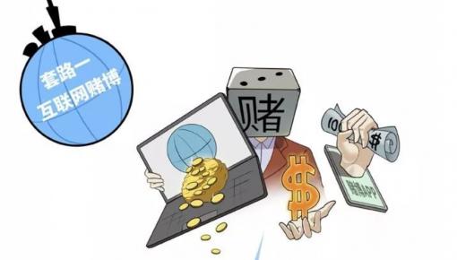 【平安过年】一文教你认清网络赌博常见套路