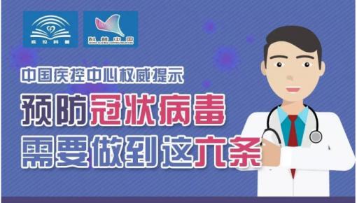 應急科普丨預防冠狀病毒需要做到這六條