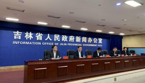 吉林省召开新型冠状病毒感染的肺炎疫情防控工作新闻发布会