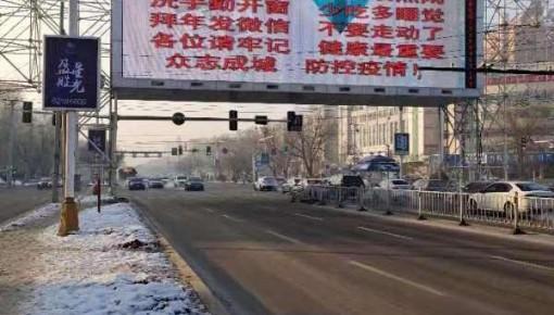 吉林省各地加大防控力度 积极应对新型冠状病毒感染的肺炎疫情