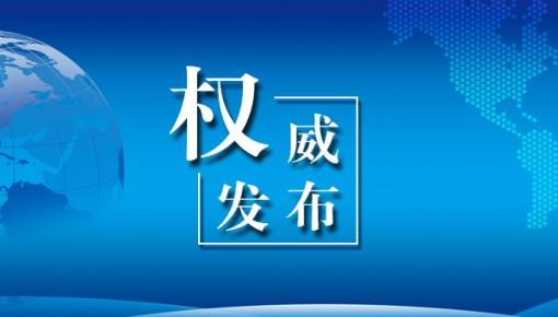 长春市市场监督管理局发布防控新型肺炎医护用品价格提醒告诫书