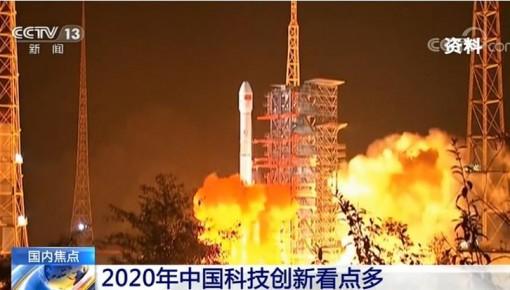 月球探测继续、FAST有望开放......2020年中国科技创新看点多