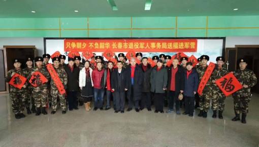 长春市退役军人事务局、退役军人服务中心新年送祝福