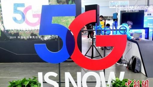 工信部:截至2019年底全国共建成5G基站超13万个