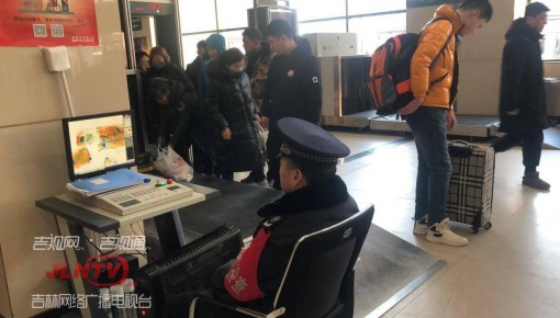 長春市公路客運總站春運期間多措并舉保安全