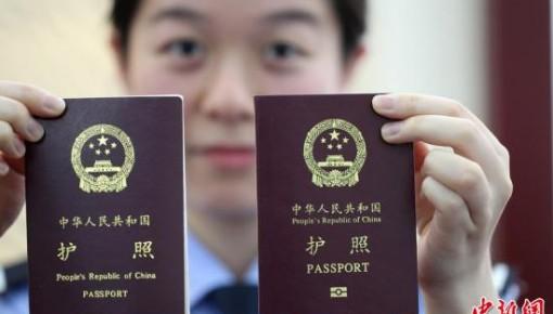 出入境证件3大类35项便利化应用服务事项落地实施