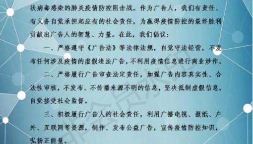 长春市市场监管局联合长春市广告协会发出倡议号召