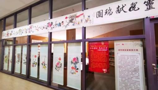 长春市图书馆展出九米长卷《2020灵鼠献瑞图》