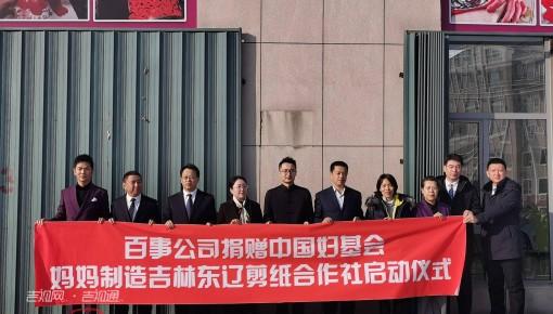 """中国妇女发展基金会""""妈妈制造""""项目落户东辽"""