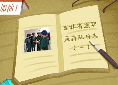 H5丨吉林省援鄂医疗队日志(一)