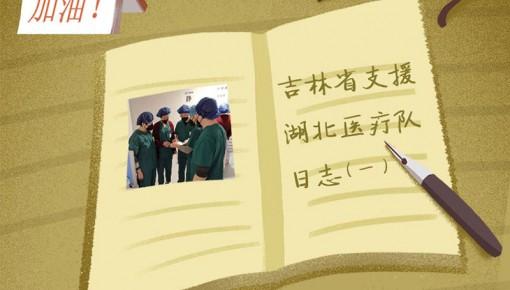 H5丨吉林省支援湖北醫療隊日志(一)