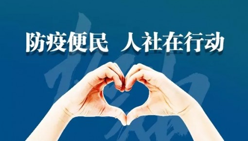 堅決打贏疫情防控阻擊戰 各地人社部門出臺系列惠企惠民政策